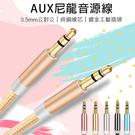 【coni shop】AUX 3.5mm尼龍音源線 公對公音源線 音頻線 喇叭線 音源轉接線 耳機孔 傳輸線