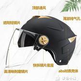 機車頭盔男女士電動車半覆式輕便四季通用防曬雙鏡安全帽多色小屋