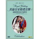 英倫皇家婚禮直擊:威廉與凱特的幸福樂章D...