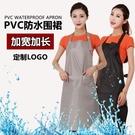 防水圍裙 長款防污防油 pvc