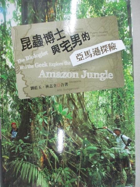 【書寶二手書T2/動植物_CUD】昆蟲博士與宅男的亞馬遜探險_劉藍玉、林志全