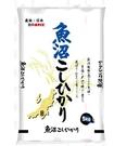 [COSCO代購] 促銷到3月5日 C580213 UONUMA 日本進口新潟魚沼越光米 每包5公斤