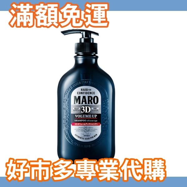 滿額免運 含稅開發票 【好市多專業代購】 Maro 起立 3D 豐盈洗髮精 460 毫升 2 入