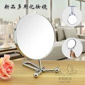 (百貨週年慶)桌面化妝鏡 歐式6寸手柄台式掛式雙面金屬化妝鏡子 便攜公主鏡放大美容鏡