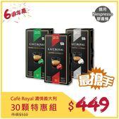 [週年慶] CR-NSY6 Café Royal 咖啡膠囊濃情義大利組 ☕Nespresso機專用☕