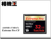 ★相機王★SanDisk Extreme Pro CF 32G〔UMDA7 160MB/s〕公司貨