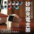 AppleWatch 1 2 3 4 5 6 se 兼容 蘋果手錶 圓形 微磨砂 充電 支架 隨放即充 支援時鐘模式