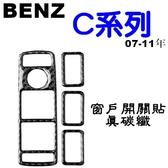 BENZ 窗戶開關 真碳纖裝飾貼 C180 C200 C250 C300 C63 W204 沂軒精品 A0567