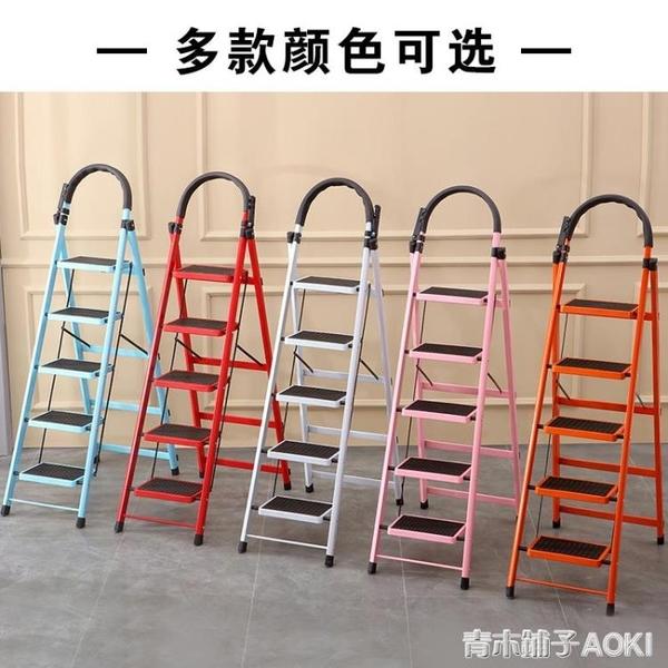 梯子家用摺疊多功能加厚室內升降人字梯伸縮梯扶梯踏板四五步爬梯ATF 青木鋪子