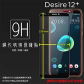 ▽HTC Desire 12+ 12 Plus 2Q5W200 滿版 鋼化玻璃保護貼 9H 全螢幕 滿版玻璃 鋼貼 鋼化貼 玻璃膜 保護膜