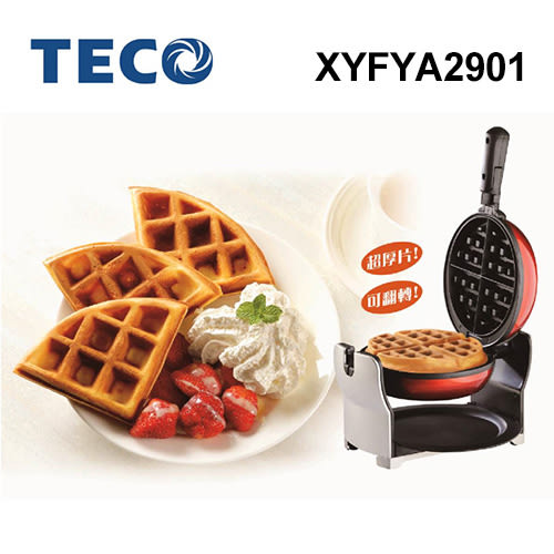 【東元 Teco】XYFYA2901 超厚片翻轉鬆餅機