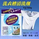 洗衣槽清潔劑 TC-9300