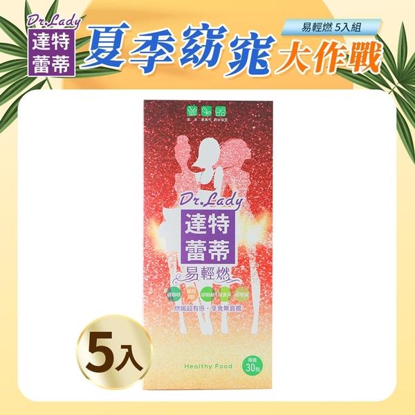 Dr.Lady達特蕾蒂 夏季窈窕大作戰 易輕燃 5入組【BG Shop】易輕燃x5/效期:2021.11.01