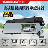 CARSCAM RS074 雙鏡頭1080P後視鏡行車記錄器