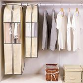 衣服防塵罩防塵袋衣罩掛式家用無紡布透氣衣服套衣物防塵套大衣罩【超低價狂促】