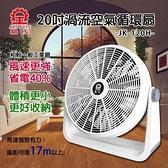 【南紡購物中心】【晶工牌】20吋渦流空氣循環扇 JK-120H