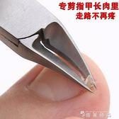 甲溝專用指甲剪刀套裝剪厚腳趾甲剪修腳神器嵌甲鉗灰鷹嘴單個裝炎 時尚潮流