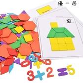 優一居 智力兒童拼圖玩具男女孩早教益智木質七巧板