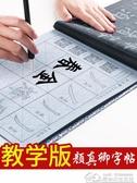 練毛筆字帖水寫布套裝初學者練習書法楷書入門臨摹 居樂坊生活館