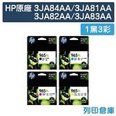 原廠墨水匣 HP 1黑3彩高容量組 3JA84AA/3JA81AA/3JA82AA/3JA83AA/NO.965XL /適用HP OfficeJet Pro 9010/9020