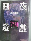 【書寶二手書T5/一般小說_LLJ】BLACKOUT 噩夜遊戲_黑井嵐輔