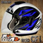 M2R CF1 CF-1 碳纖維 全碳纖維 輕量化 雙層鏡片 遮陽鏡片 半罩式 半罩 安全帽 #1彩繪 白藍