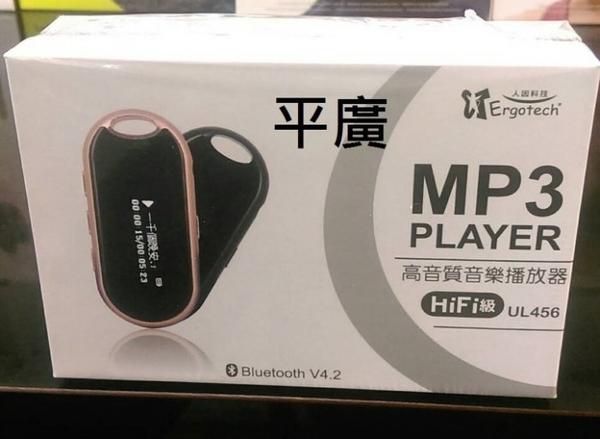 平廣 人因 UL456 MP3 黑色 隨身聽 送袋保一年 可錄音 FM 藍芽功能 UL456CK 高音質藍牙音樂播放器