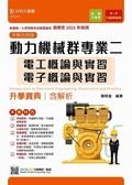 動力機械群專業二升學寶典-適用至2021年統測(含電工、電子概論與實習)升科大四..