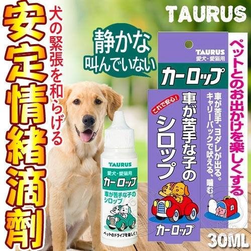 四個工作天出貨除了缺貨》TAURUS金牛座》TD151309寵物安定情緒滴劑坐車用-30ml