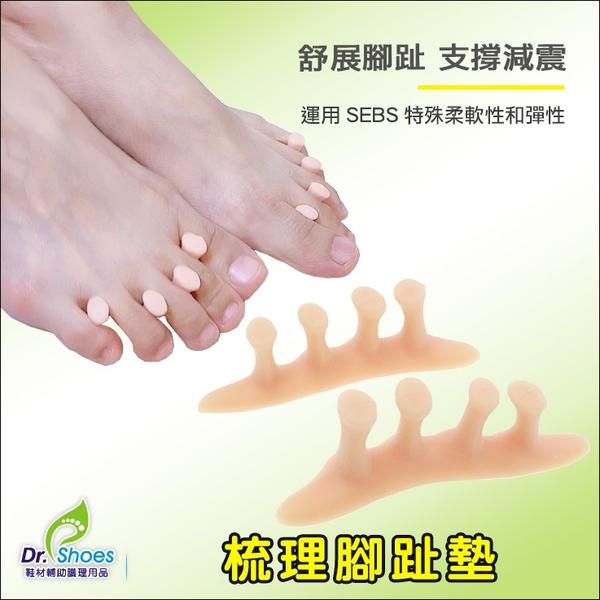 梳理脚趾墊腳趾分隔墊 分離不規則腳趾 重疊趾 [鞋博士嚴選鞋材]