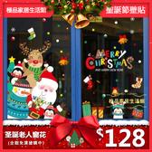 聖誕節壁貼 圣誕禮物墻貼圣誕老人窗花自粘貼畫【現貨快速出貨八五折】