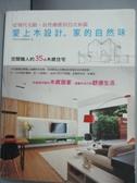 【書寶二手書T5/設計_ZFZ】愛上木設計。家的自然味-空間職人的35個木感住宅_漂亮家居編輯部