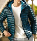 男裝輕薄款連帽羽絨服時尚純色運動風格保暖羽絨外套 樂芙美鞋