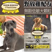 【培菓寵物48H出貨】(送購物金100元)烘焙客Oven-Baked》無穀低敏全犬野放雞配方犬糧大顆粒5磅