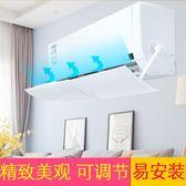 空調罩 空調擋風板防直吹格力美的壁掛式臥室月子出風口防風罩遮掛機通用 MKS免運