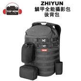 ZHIYUN 智雲 相機包 鱗甲全能攝影包 原廠配件 公司貨 後背包 台南上新