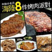 【屏聚美食網】9/5-9/12出貨-中秋烤肉犇派對8件組(約4-6人份/約2kg)