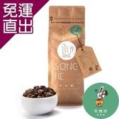 戀松鶴 Song He 有機綠 台灣咖啡豆半磅 225g 2入【免運直出】