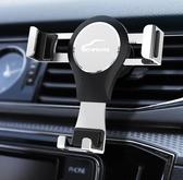 車載手機支架汽車用出風口車內萬能通用款卡扣式車上導航支撐支駕