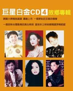 巨星白金 4 CD 故鄉專輯 (音樂影片購)