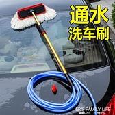 汽車通水刷洗車擦車拖把長柄伸縮式加長軟毛刷車專用洗車噴水刷子 ATF 艾瑞斯