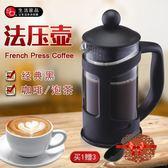 【免運】法式濾壓壺 咖啡壺 法式濾壓壺家用手沖進口玻璃不銹鋼網耐熱茶壺