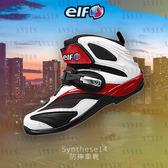 [中壢安信] ELF Synthese 14 白紅 短筒車靴 防摔鞋 防摔靴 休閒 防摔 耐油 鞋底增厚