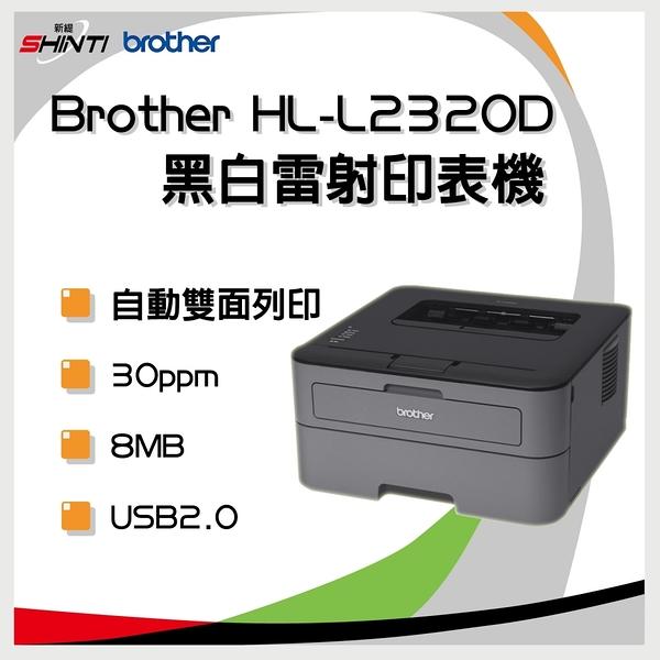 Brother HL-L2320D 高速黑白雷射自動雙面印表機(原廠保固一年)
