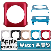蘋果 Apple Watch 1代 2代 3代 4代 5代 金屬殼 保護殼 手錶 iWatch1 iWatch2