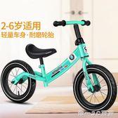 兒童平衡車無腳踏寶寶滑步行小孩滑行車兩雙輪自行2-3-6歲溜溜車【帝一3C旗艦】YTL