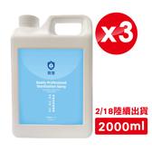 (3入組) 次氯酸 寶護專業級除菌大補充組 2000mlX3專品藥局 (白因子 次綠康 病毒崩) 2/18陸續出貨