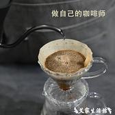 咖啡壺 手沖咖啡壺套裝玻璃陶瓷過濾杯云朵壺家用手磨煮咖啡滴濾美式機 艾家