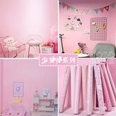 粉色墻紙自粘宿舍臥室溫馨防水壁紙自粘少女心房間裝飾品可愛貼紙 新年禮物