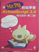 【書寶二手書T1/電腦_XEO】跟Mr. Pig輕鬆學會ActionScript 3.0程式設計_Mr. Pig